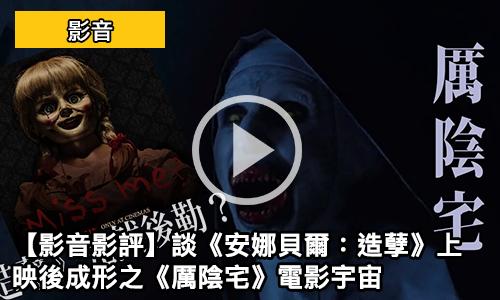 【影音影評】談《安娜貝爾:造孽》上映後成形之《厲陰宅》電影宇宙
