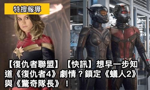 【 復仇者聯盟 】【快訊】想早一步知道《 復仇者4 》劇情?鎖定《 蟻人2 》與《 驚奇隊長 》!