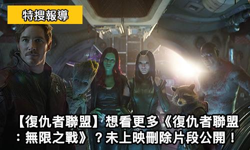 【復仇者聯盟】想看更多《復仇者聯盟:無限之戰》?未上映刪除片段公開!