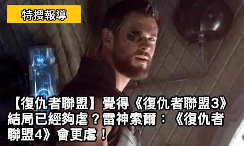 【 復仇者聯盟 】覺得《 復仇者聯盟3 》結局已經夠虐? 雷神索爾 :《 復仇者聯盟4 》會更虐!