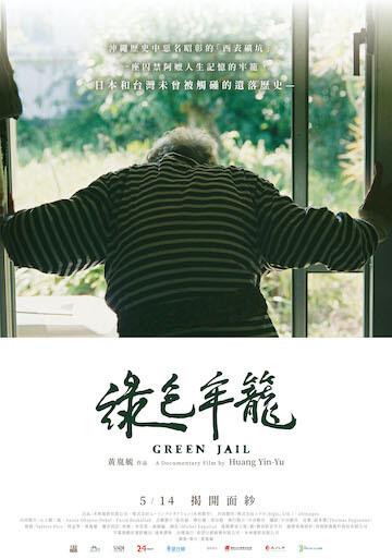 紀錄片電影《綠色牢籠》海報。