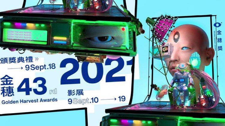 【金穗 43】2021 金穗影展 9 月降臨,首度採 「實體影展」加「線上影展」舉行