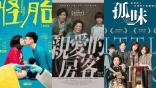 【金馬 57】金馬獎 6 項入圍的《怪胎》《親愛的房客》《孤味》厲害在哪裡?電影介紹&看點分析