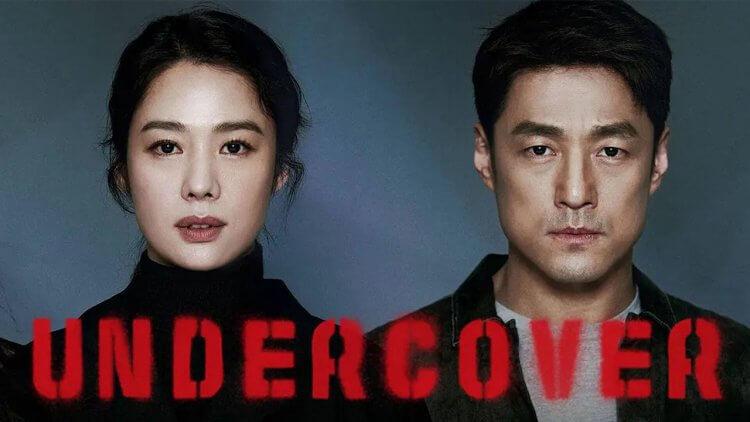 【開箱】JTBC回魂啦!政治驚悚劇《Undercover》開局急轉,挖掘深不可測的臥底醜聞首圖