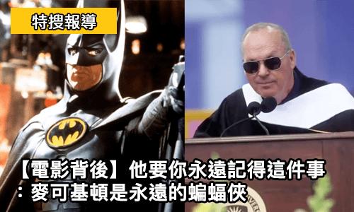 電影背後-他要你永遠記得這件事 : 麥可基頓 是永遠的 蝙蝠俠