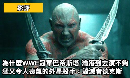 【 電影背後 】 復仇者聯盟|為什麼 WWE 冠軍 巴帝斯塔 淪落到去演不夠猛又令人喪氣的外星殺手:毀滅者 德克斯
