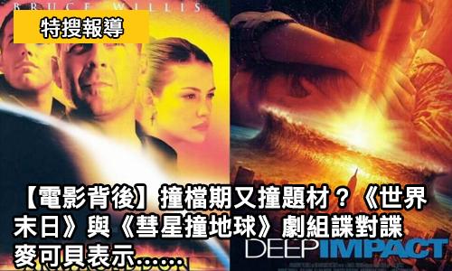 【電影背後】撞檔期又撞題材?《世界末日》與《彗星撞地球》劇組諜對諜 麥可貝表示……