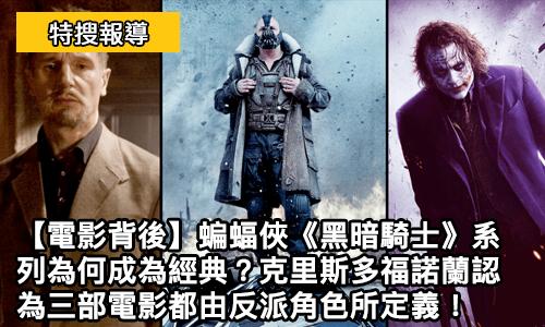 【 電影背後 】 蝙蝠俠 《 黑暗騎士 》系列為何成為經典? 克里斯多福諾蘭 認為三部電影都由反派角色所定義!