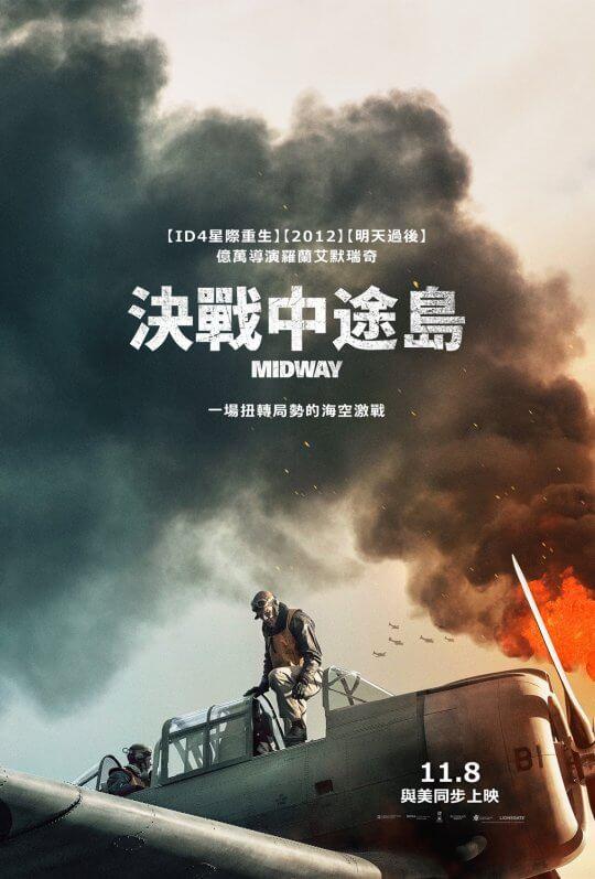 《決戰中途島》(Midway) 將在 11 月 8 日起在台上映。
