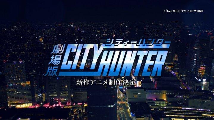 睽違20年!《 城市獵人 》劇場版特報影片、主視覺公開。