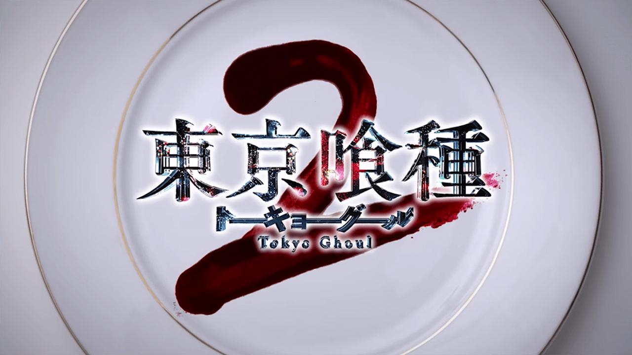 窪田正孝主演《東京喰種2》製作確定,「美食家」松田翔太加入大食人肉!
