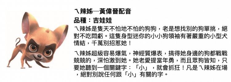 《100% 小狼人》黃偉晉配音演出ㄟ辣姊。