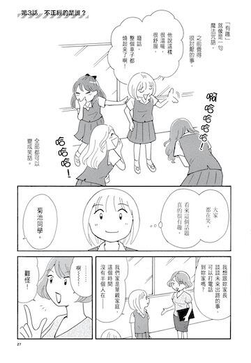 日本漫畫家菊池真理子將自己真實經歷描繪成漫畫作品《我的家住著趕不走的怪物》,親情勒索環境中成長奮鬥的故事引人共鳴。