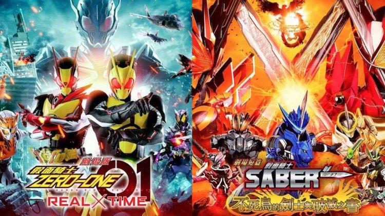 一次看兩部!假面騎士 50 週年《ZERO-ONE:REAL×TIME》&《聖刃:不死鳥的劍士與破滅之書》在台上映首圖