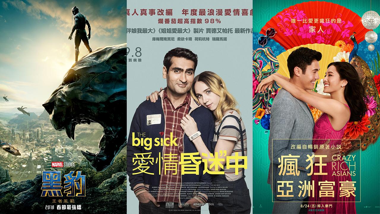 不再只有「白帥帥」! 好萊塢電影 :《黑豹》、《愛情昏迷中》和《瘋狂亞洲富豪》