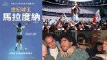 [快閃贈票] 《世紀球王 馬拉度納》特映會資格抽獎