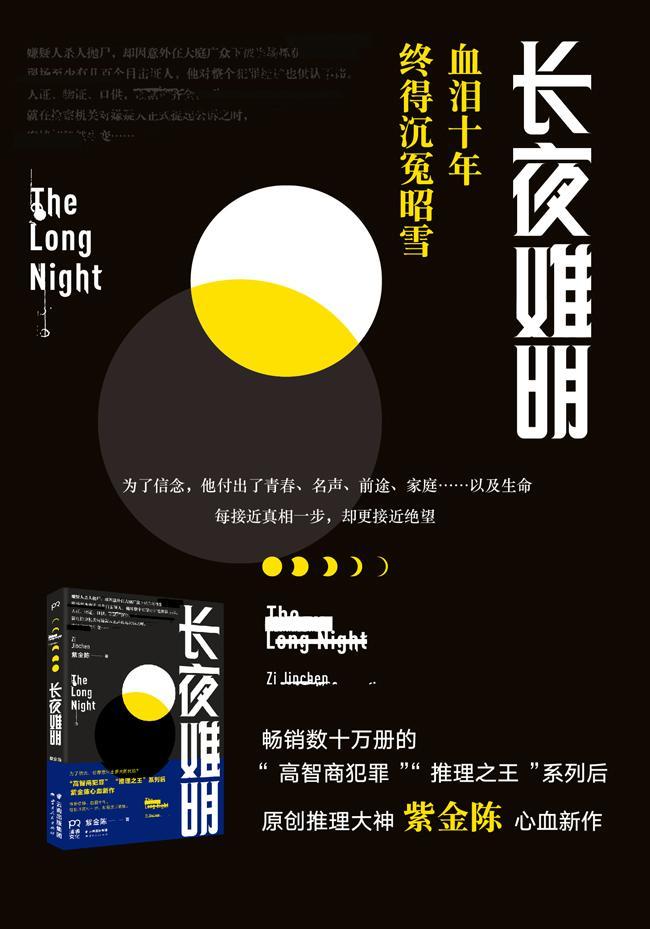 中國小說家紫金陳的長篇推理作品《長夜難明》書封