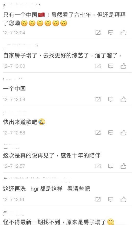 中國網友對於《Running Man》節目中出現台灣國旗感到相當不滿,更揚言抵制該節目