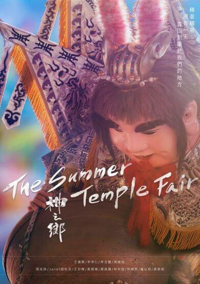 台劇《神之鄉》主視覺中出現的中壇元帥三太子。