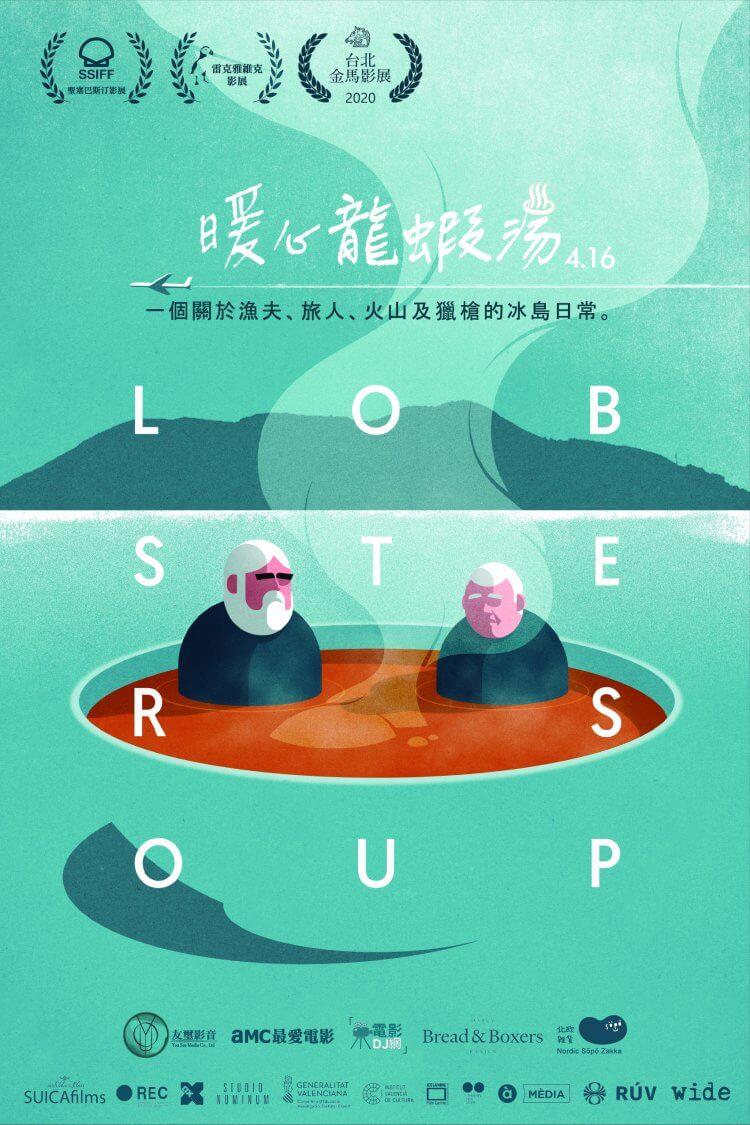 紀錄片《暖心龍蝦湯》中文海報。