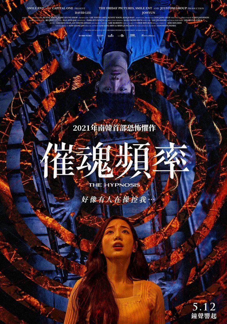 《催魂頻率》中文海報。
