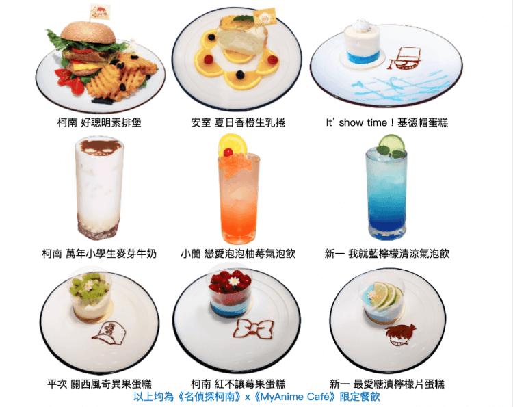 《名偵探柯南》x《MyAnime Café》主題咖啡廳限定餐點。