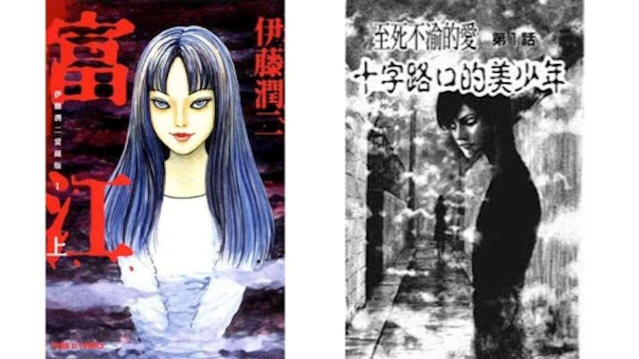 伊藤潤二 經典作品 :《 富江 》/ 《 十字路口的美少年 》。