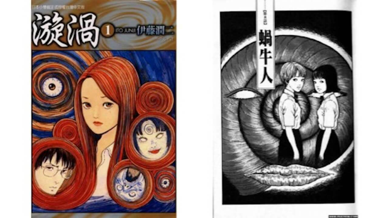 伊藤潤二 漫畫作品 : 《 漩渦 》《 蝸牛人 》。