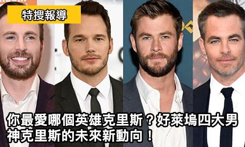 你最愛哪個英雄克里斯?好萊塢四大男神克里斯的未來新動向!