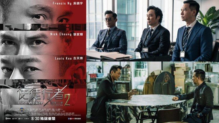 [快閃贈票]  《使徒行者2:諜影行動》首三日電影交換券資格首圖