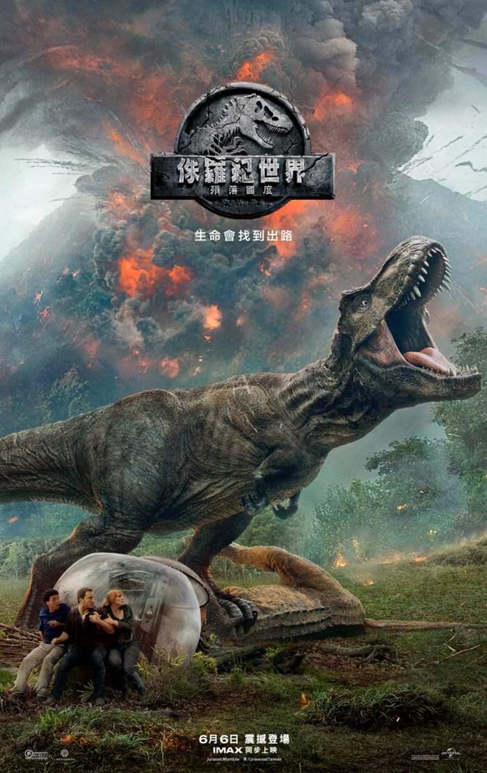 侏羅紀世界 隕落國度:電影海報_侏羅紀