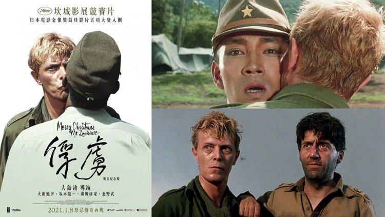 [快閃贈票] 日本名導大島渚的禁忌傳奇電影《俘虜》重映再現大衛鮑伊與坂本龍一的「禁忌之吻」!首圖