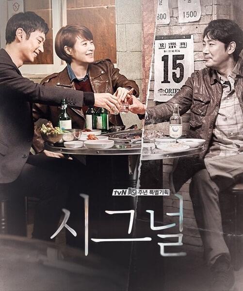 韓劇《信號》官方海報