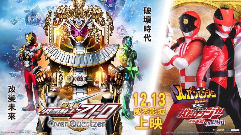 [快閃贈票]  《劇場版 假面騎士 ZI-O Over Quartzer》首輪電影交換券資格