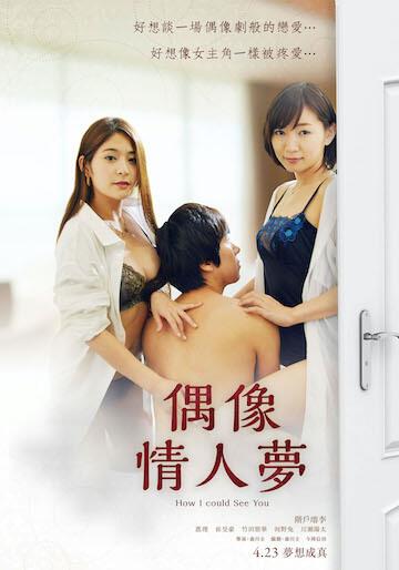 《偶像情人夢》電影海報。