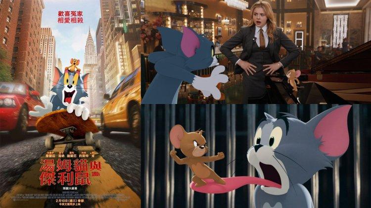 [快閃贈票] 小時候最愛看的卡通!《湯姆貓與傑利鼠》「超殺女」克蘿伊摩蕾茲聯手「老周」展開最逗趣的貓鼠大戰首圖