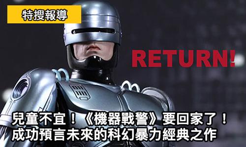 兒童不宜!《機器戰警》要回家了!成功預言未來的科幻暴力經典之作