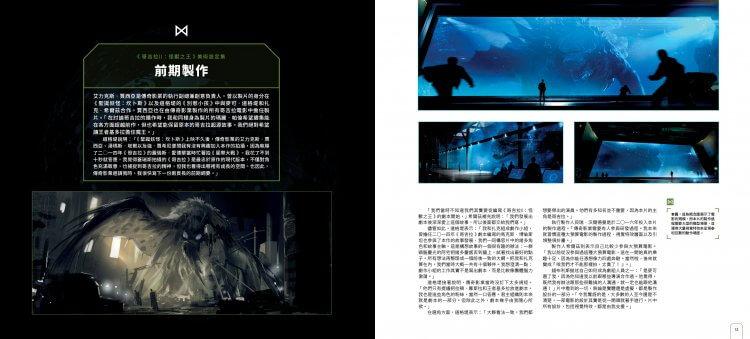 《哥吉拉 II:怪獸之王》電影美術設定集也收錄了電影幕後的製作過程。