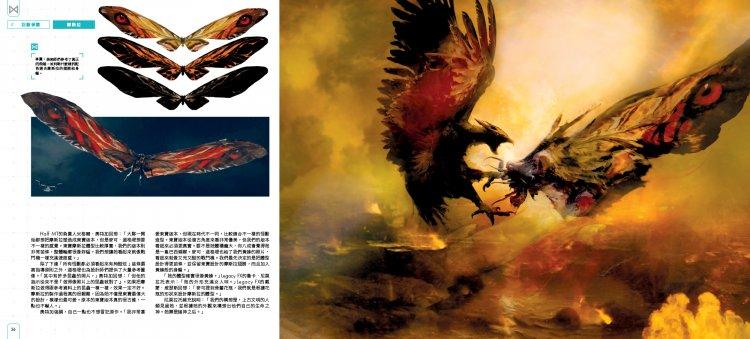 《哥吉拉 II:怪獸之王》電影美術設定集收錄了電影當中出現的各種怪獸的製成過程以及概念,圖為摩斯拉(モスラ)。