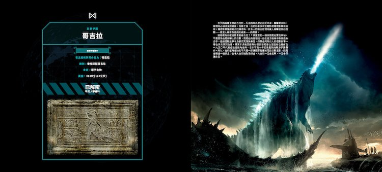 《哥吉拉 II:怪獸之王》電影美術設定集終於釋出繁體中文版在台灣發行上市,哥吉拉等電影設定資料一應俱全。