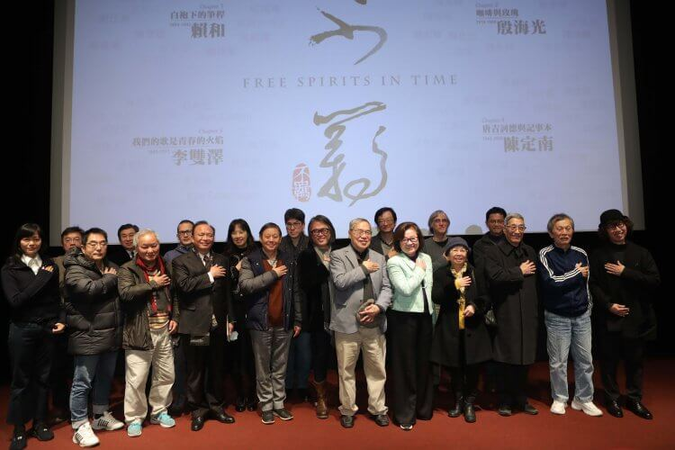 公視紀錄片影集《不羈—臺灣百年流變與停泊》首映。