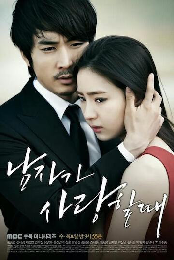 韓劇版《當男人戀愛時》。