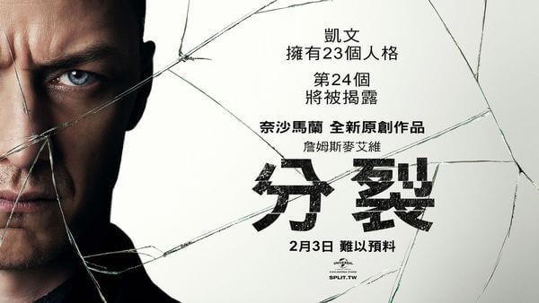 奈沙馬蘭 2017 年作品,詹姆斯麥艾維主演的驚悚超級英雄電影《分裂》。
