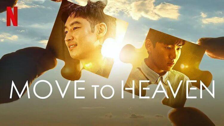 《Move to Heaven:我是遺物整理師》宣傳照。