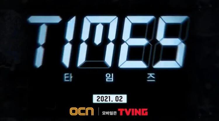 韓劇《TIMES 聲死一線》。
