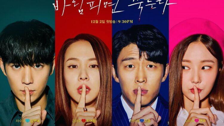 韓劇《出軌的話就死定了》:夫妻鬥法,奇想天外的超另類混搭復仇劇首圖