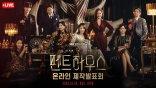 韓劇《Penthouse 上流戰爭》第一季終末:狗血極致結局換來收視破表,金順玉第二季還能怎麼玩?