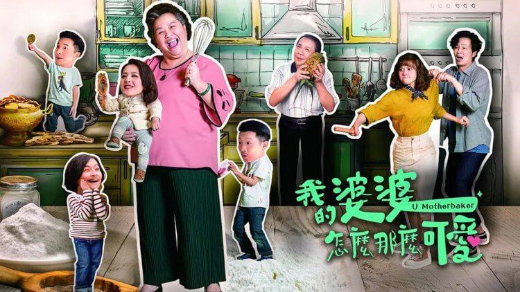 公視異色喜劇《我的婆婆怎麼那麼可愛》金鐘團隊打造,強人設 ft. 弱情節,堆出高收視!首圖