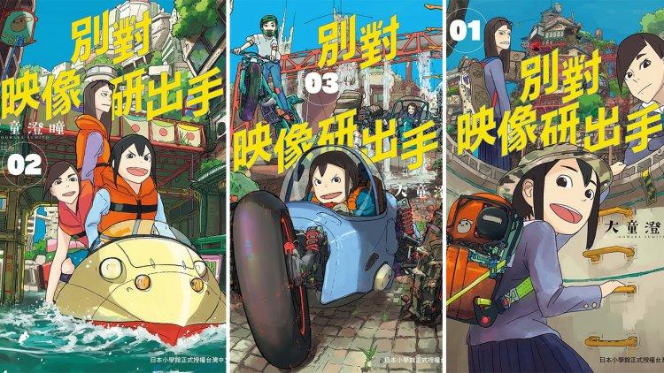 《別對映像研出手!》漫畫已在台由台灣東販出版社發行繁體中文版。