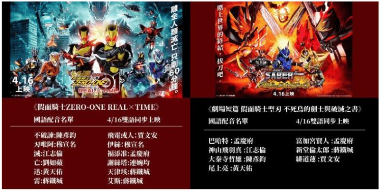 劇場版《假面騎士 ZERO-ONE REAL×TIME》& 劇場短篇 《假面騎士聖刃 不死鳥的劍士與破滅之書》台灣中文配音卡司。